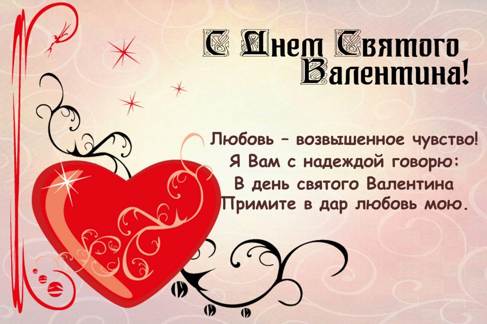 Музыкальные открытки с днем всех влюбленных