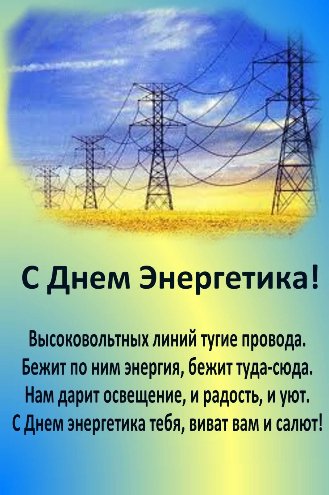 Поздравление с праздником энергетики