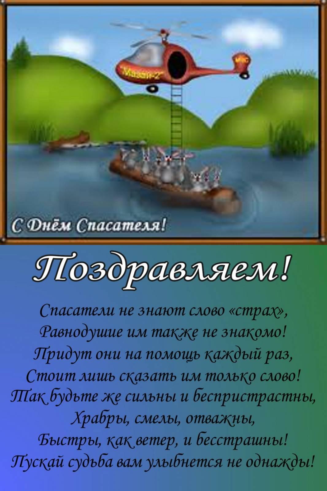 Поздравление к дню спасателя россии