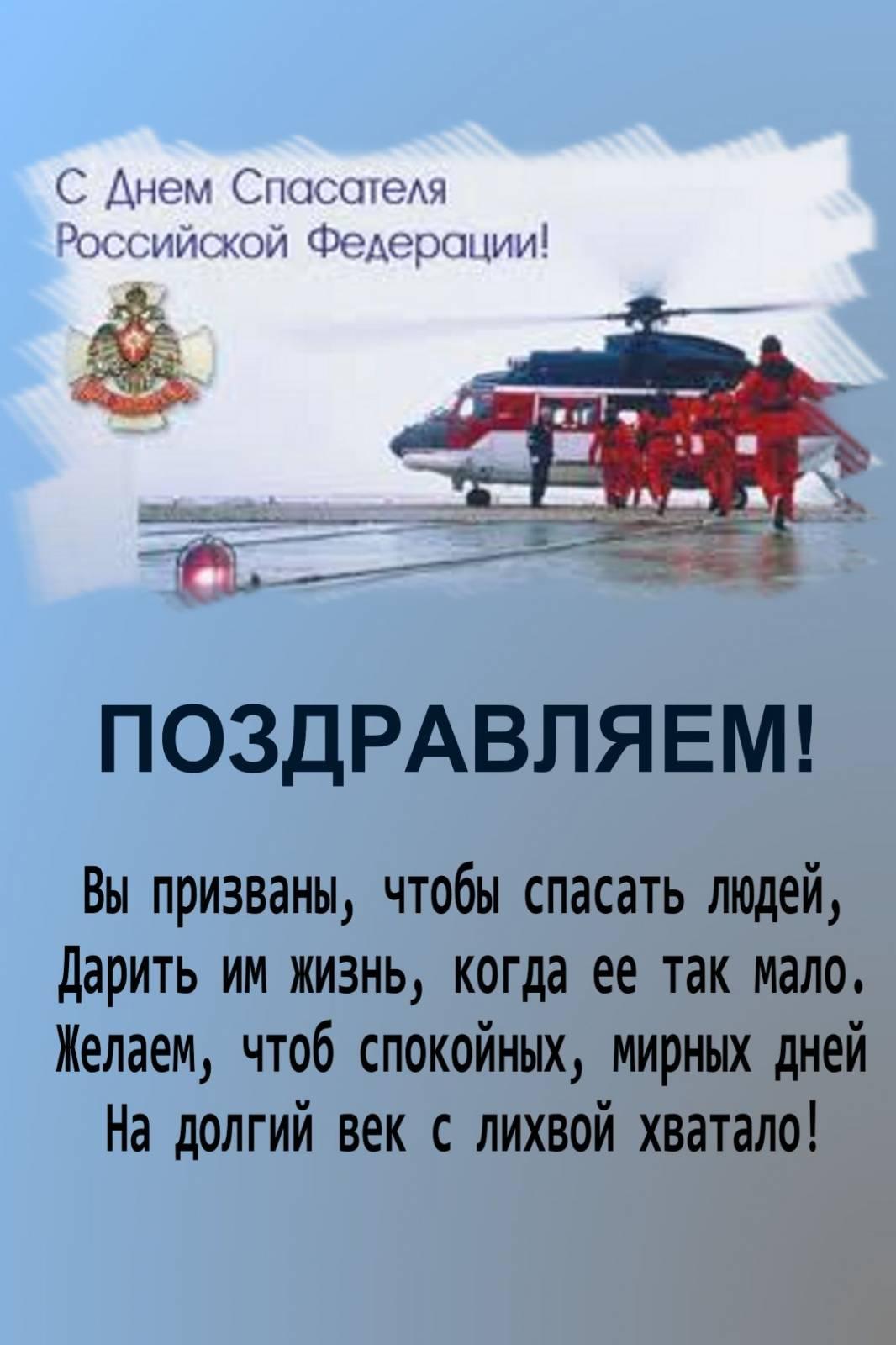 Поздравления коллег на день спасателя